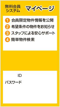 無料会員システムマイページ1.会員限定物件情報を公開2.希望条件の物件をお知らせ3.スタッフによる安心サポート4.簡単物件検索